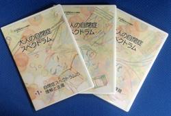 写真:「大人の自閉症スペクトラム」DVDのパッケージ写真