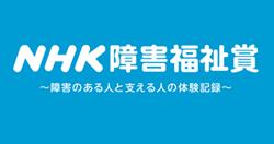 NHK障害福祉賞