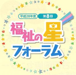 fukushi_star
