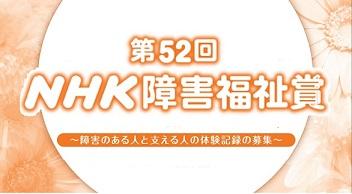 52fukushi-syo