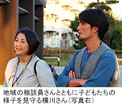 横川さん_1