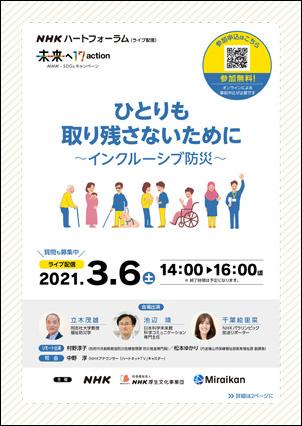 NHKハートフォーラム「ひとりも取り残さないために」のチラシ画像